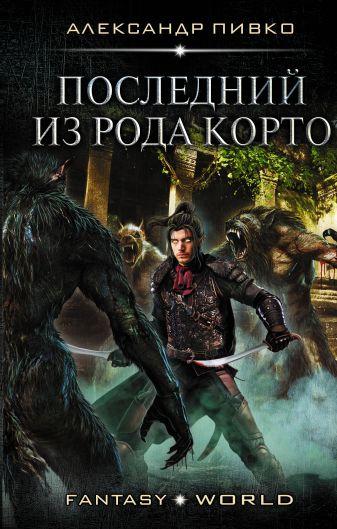 Александр Пивко - Последний из рода Корто обложка книги