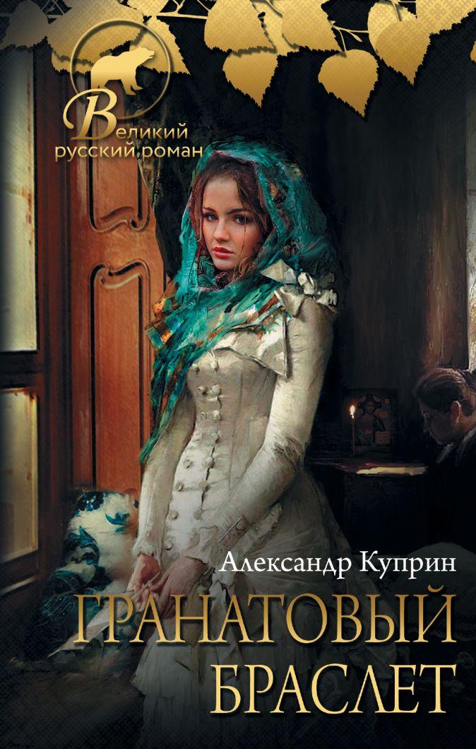 А.И. Куприн - Гранатовый браслет обложка книги
