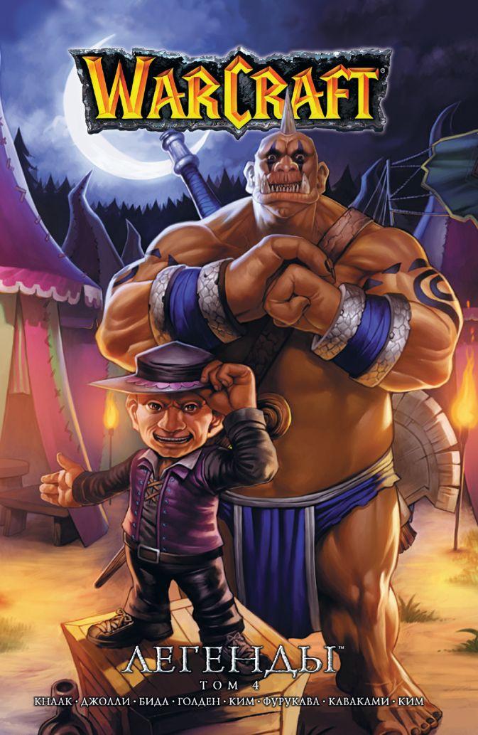 Warcraft: Легенды. Том 4 Ричард Кнаак