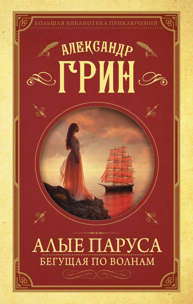 Александр Грин - Алые паруса. [Бегущая по волнам] обложка книги
