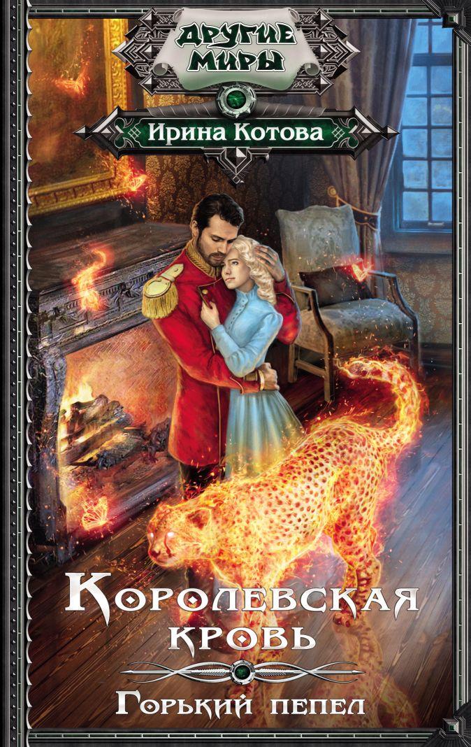 Ирина Котова - Королевская кровь. Горький пепел обложка книги