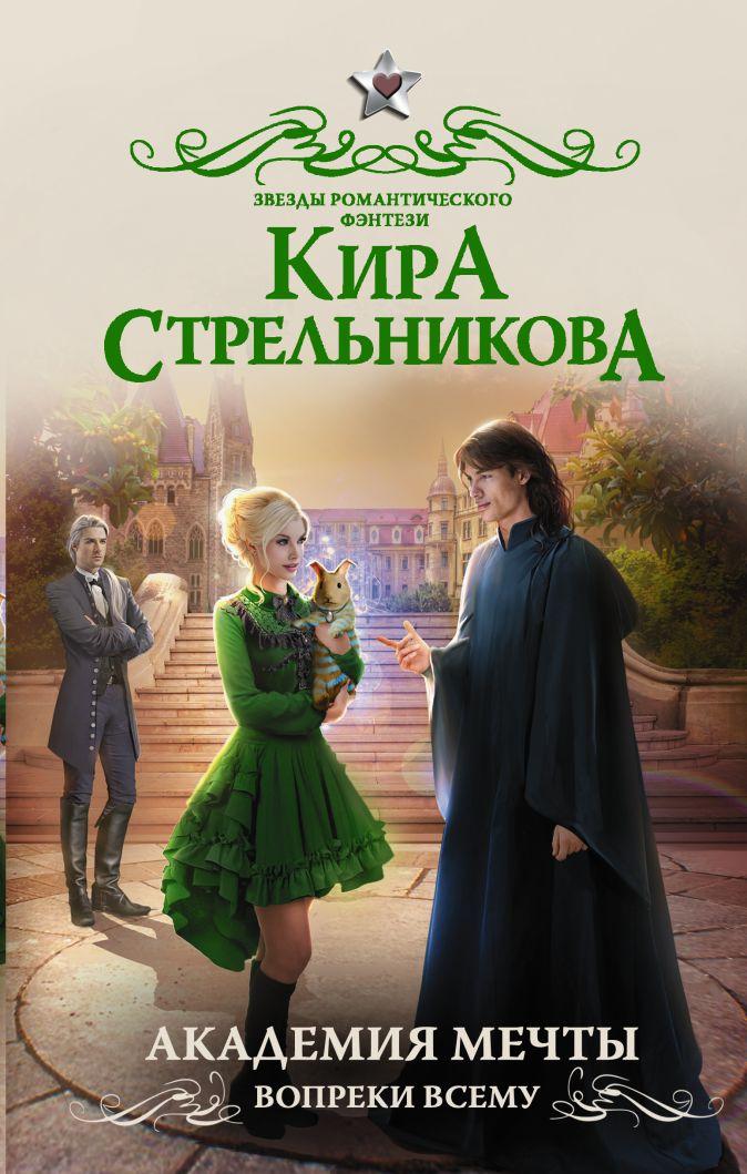 Кира Стрельникова - Академия мечты. Вопреки всему обложка книги