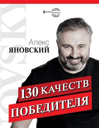 Алекс Яновский - 130 качеств победителя обложка книги
