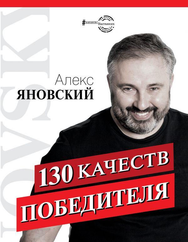 130 качеств победителя ( Яновский Алекс  )