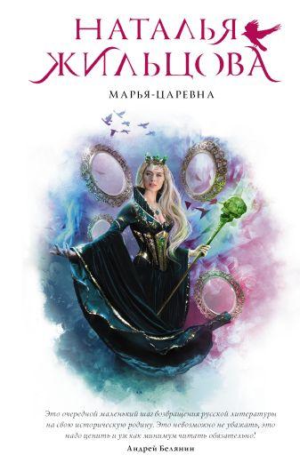 Наталья Жильцова - Марья-Царевна обложка книги