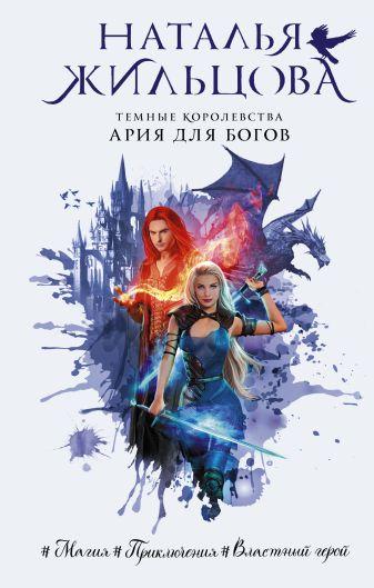 Наталья Жильцова - Темные Королевства. Ария для богов обложка книги