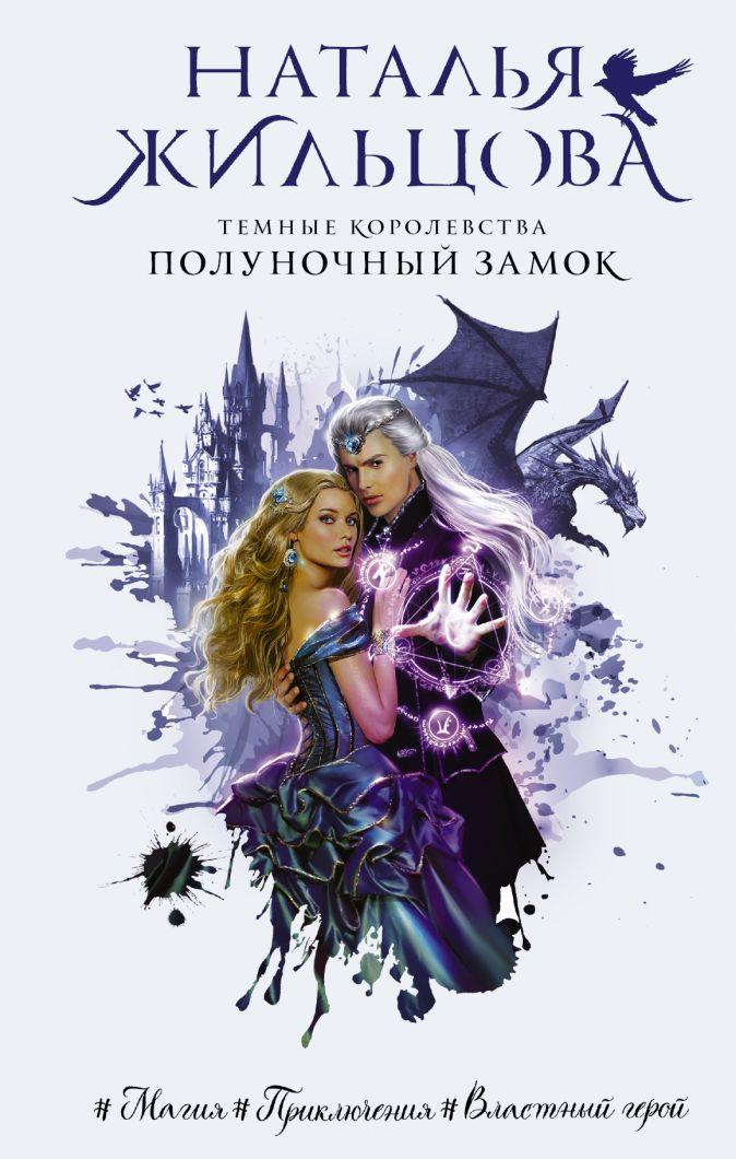 Наталья Жильцова - Темные Королевства. Полуночный замок обложка книги