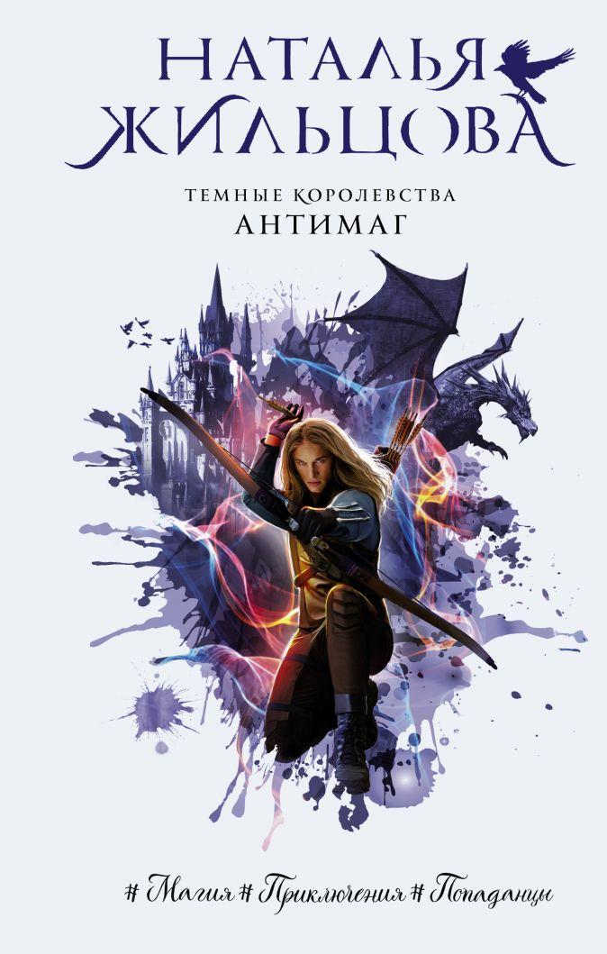 Наталья Жильцова - Темные Королевства. Антимаг обложка книги