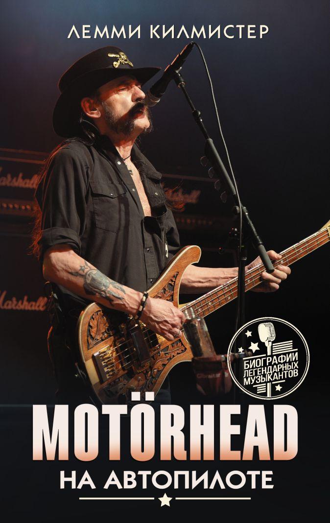 Килмистер Лемми - Motorhead. На автопилоте обложка книги