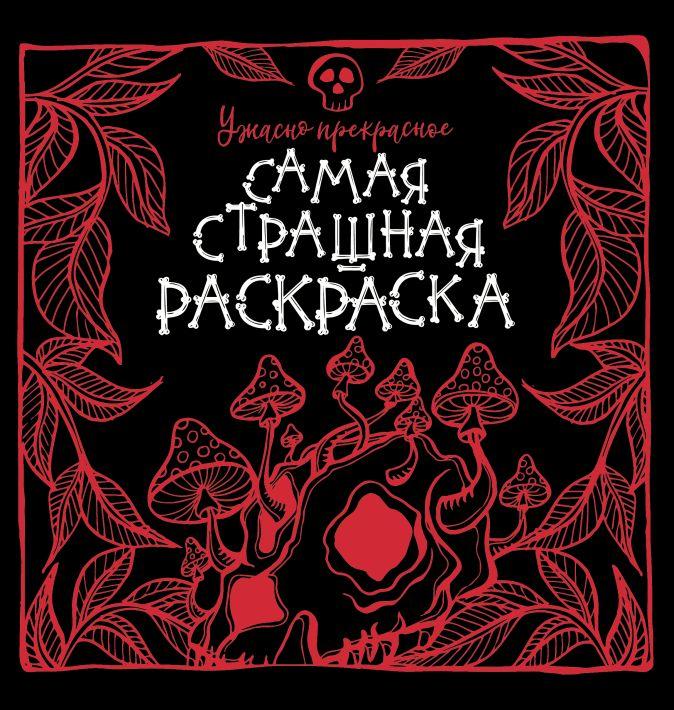 Аленушкина Е.С. - Ужасно прекрасное обложка книги