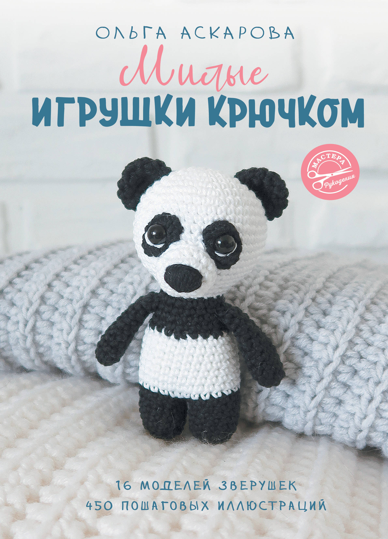 Милые игрушки крючком ( Аскарова Ольга  )