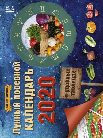 Кизима Г.А. - Лунный посевной календарь в удобных таблицах на 2020 год обложка книги