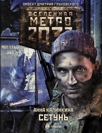 Анна Калинкина - Метро 2033: Сетунь обложка книги