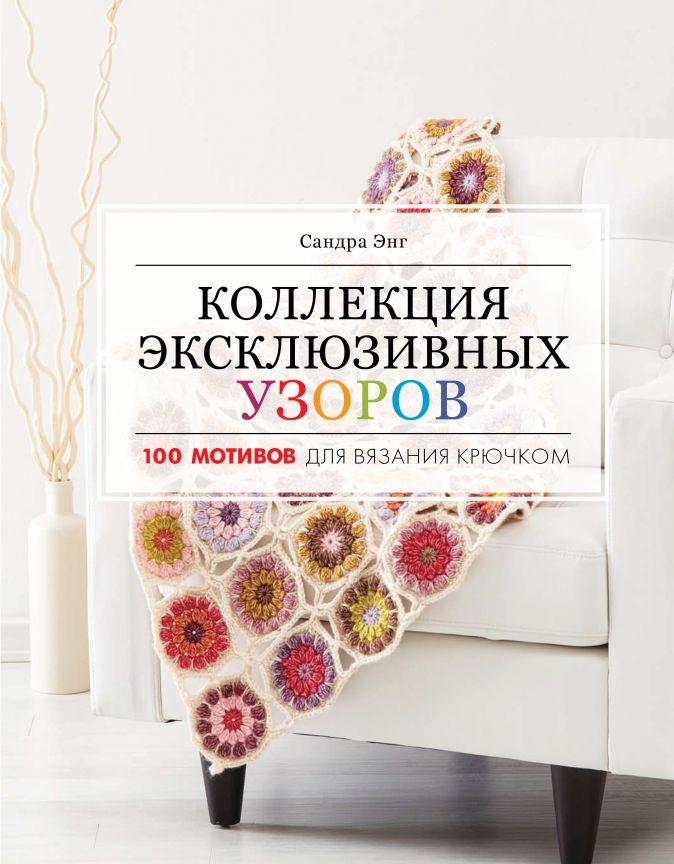 Сандра Энг - Коллекция эксклюзивных узоров обложка книги