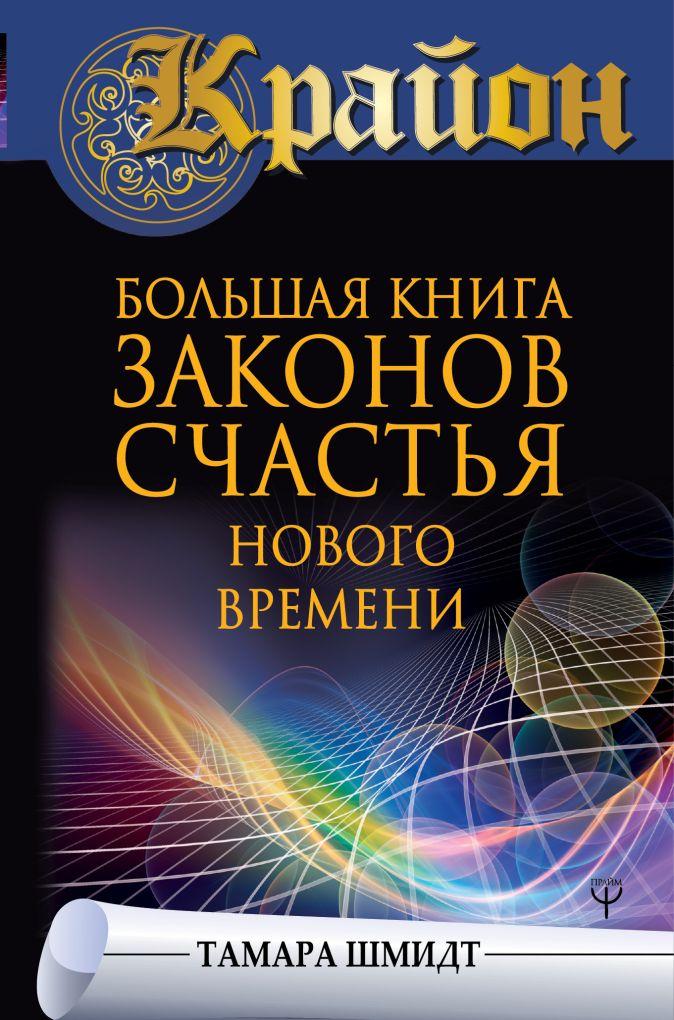Крайон. Большая книга законов счастья Нового Времени Тамара Шмидт