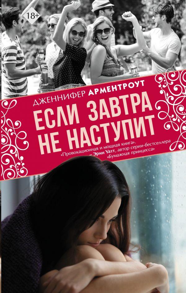 Zakazat.ru: Если завтра не наступит. Арментроут Дженнифер