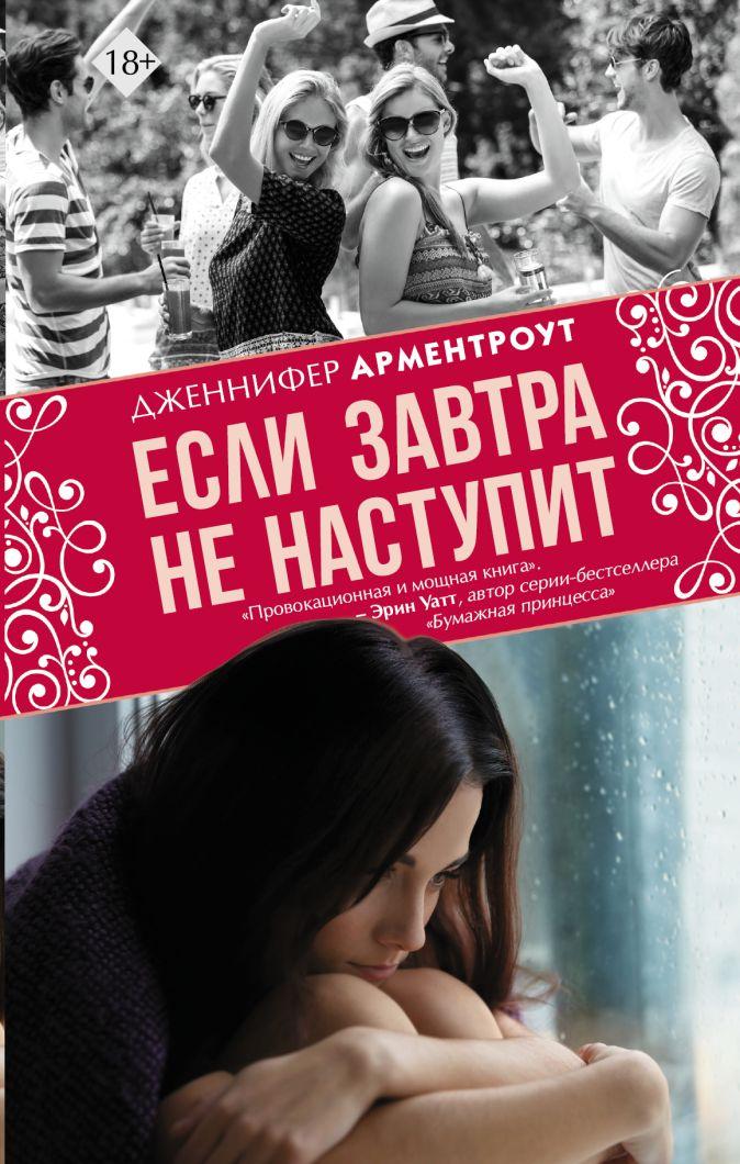 Дженнифер Арментроут - Если завтра не наступит обложка книги