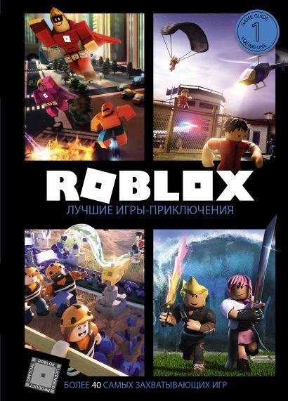 Roblox. Лучшие игры-приключения - фото 1