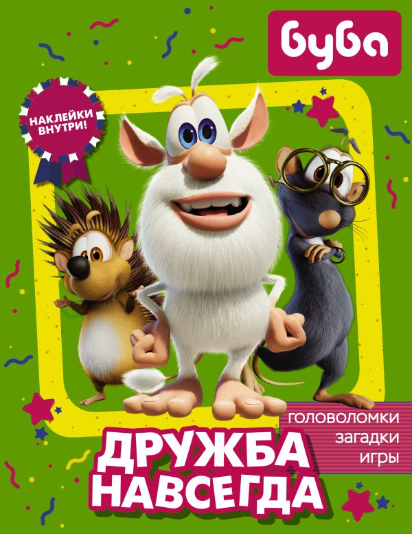 Zakazat.ru: Буба. Дружба навсегда (с наклейками). .