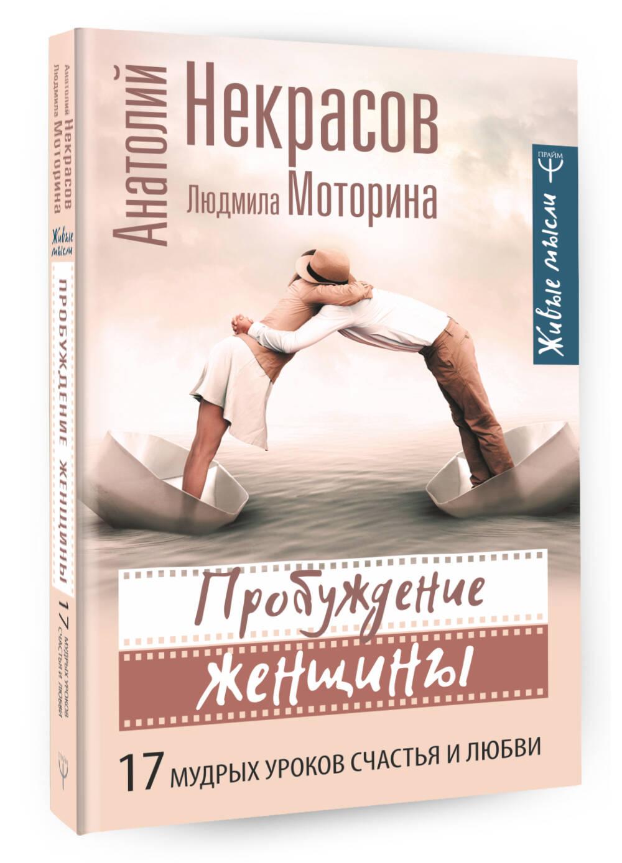 Некрасов Анатолий Александрович Пробуждение женщины. 17 мудрых уроков счастья и любви