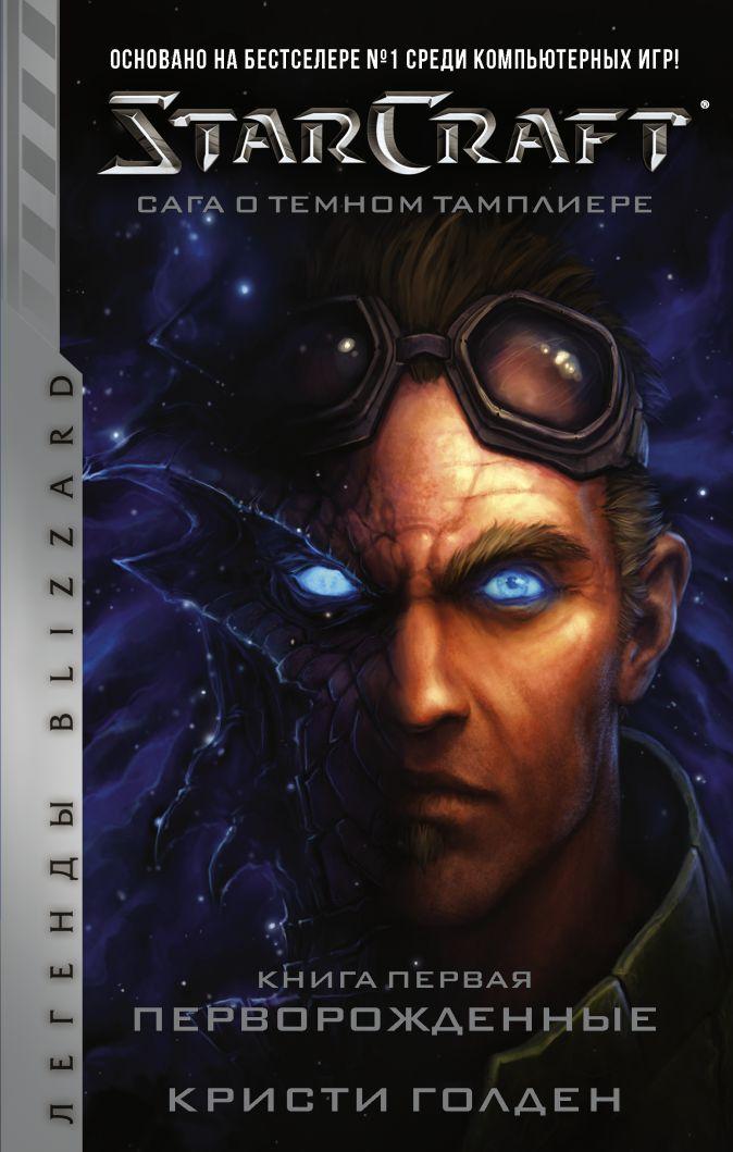 Кристи Голден - StarCraft: Сага о темном тамплиере. Книга первая. Перворожденные обложка книги