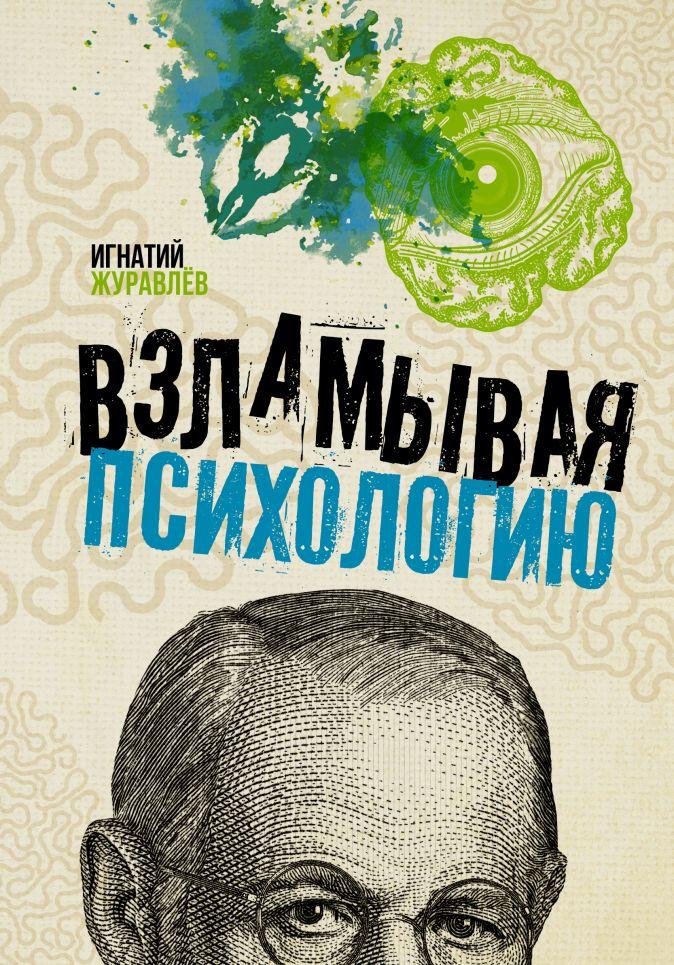 Игнатий Журавлев - Взламывая психологию обложка книги