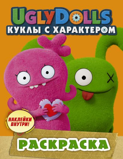 UglyDolls. Куклы с характером. Раскраска (оранжевая) (с наклейками) - фото 1
