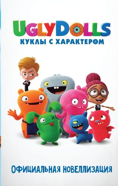 UglyDolls. Куклы с характером. Официальная новеллизация - фото 1