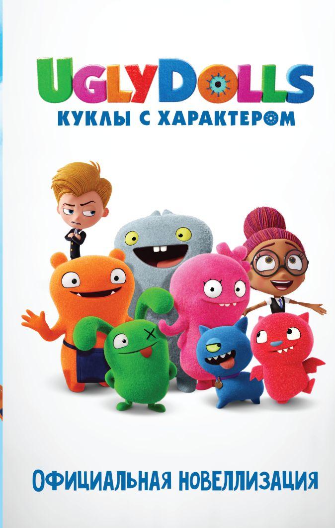 Арден Хейс - UglyDolls. Куклы с характером. Официальная новеллизация обложка книги