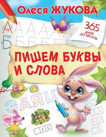 Олеся Жукова - Пишем буквы и слова обложка книги
