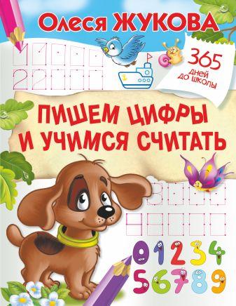 Олеся Жукова - Пишем цифры и учимся считать обложка книги