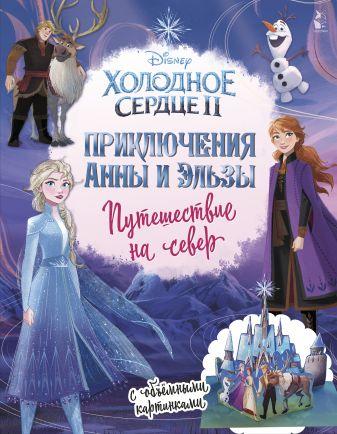 Станкевич С.А. - Приключения Анны и Эльзы. Путешествие на север обложка книги