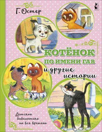 Остер Г.Б. - Котенок по имени Гав и другие истории обложка книги