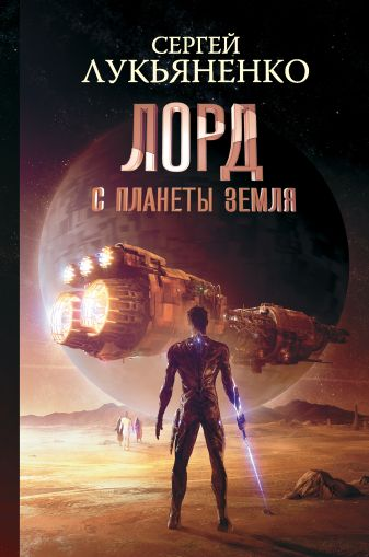 Сергей Лукьяненко - Лорд с планеты Земля обложка книги