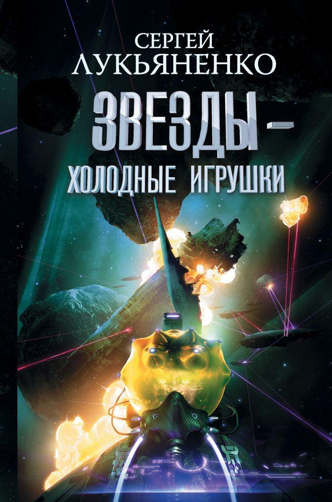 Сергей Лукьяненко - Звезды - холодные игрушки. Звездная тень. обложка книги