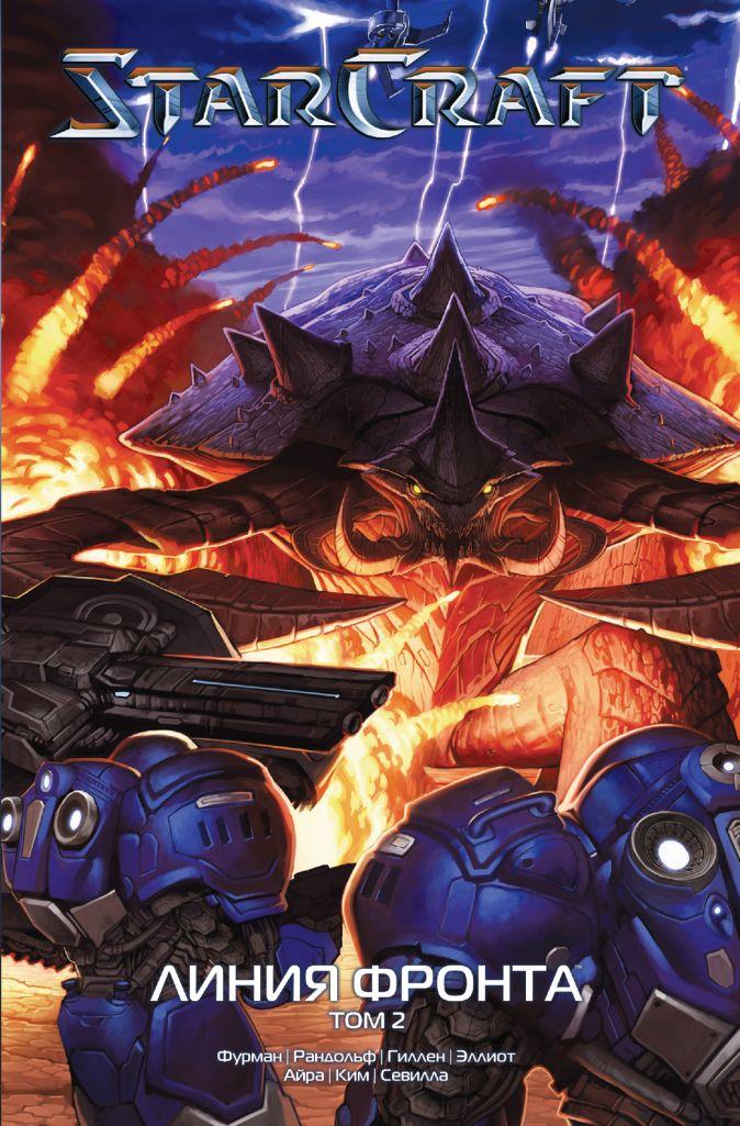 Саймон Фурман - StarCraft: Линия фронта. Том 2 обложка книги