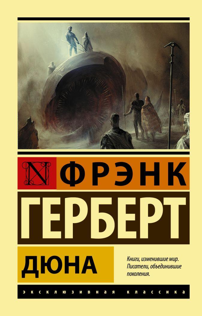 Фрэнк Герберт - Дюна обложка книги