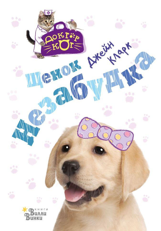 Джейн Кларк - Щенок Незабудка обложка книги