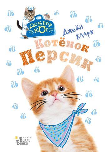 Джейн Кларк - Котёнок Персик обложка книги