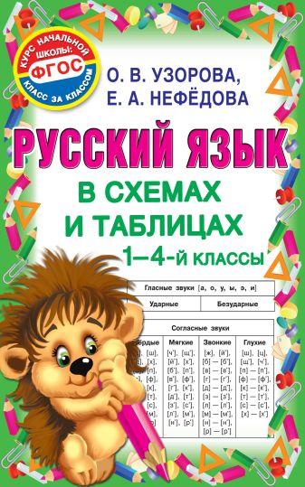 Узорова О.В., Нефедова Е.А. - Русский язык в схемах и таблицах. 1-4 класс обложка книги