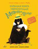 Большая книга приключений Медведя и Гусика