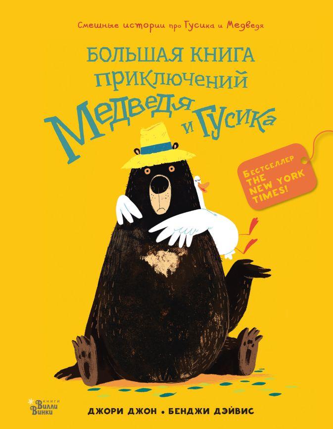Большая книга приключений Медведя и Гусика Джон Джори, Бенджи Дэйвис