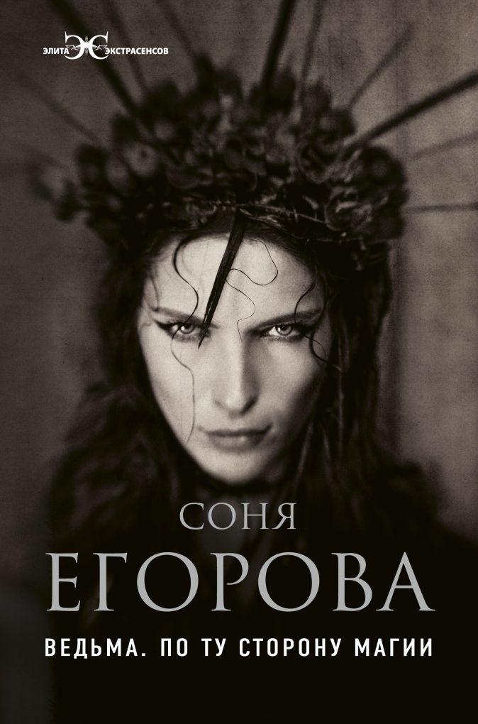 Егорова Соня - Ведьма. По ту сторону магии обложка книги