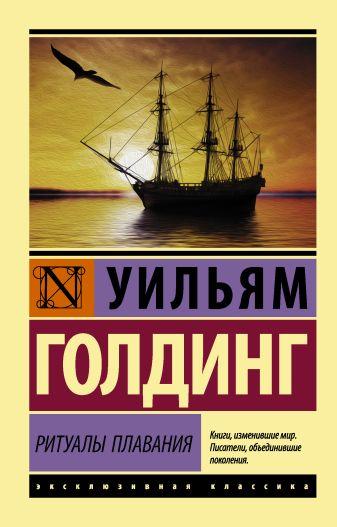 Уильям Голдинг - Ритуалы плавания обложка книги