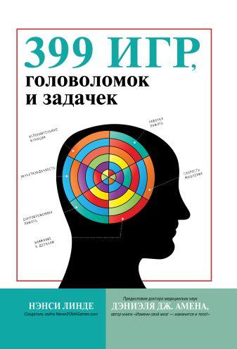 Линде Н. - 399 игр, головоломок и задачек обложка книги