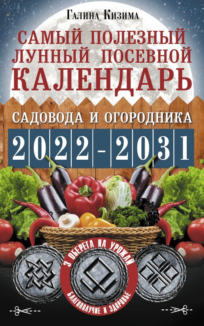 Кизима Г.А. - Самый полезный лунный посевной календарь садовода и огородника на 2022-2031 гг. обложка книги