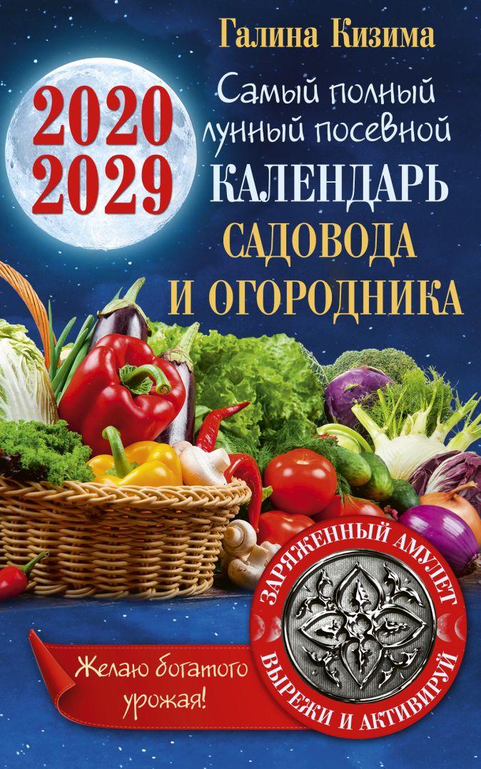 Кизима Г.А. - Самый полный лунный посевной календарь садовода и огородника на 2020-2029 гг. С амулетом на урожай обложка книги