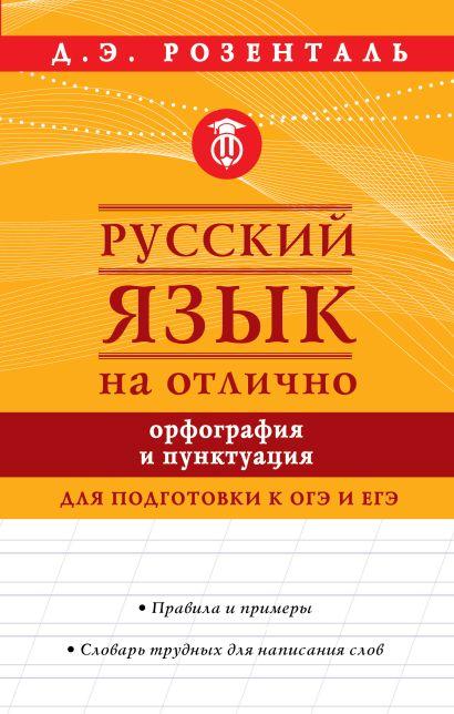 Русский язык на отлично. Орфография и пунктуация - фото 1