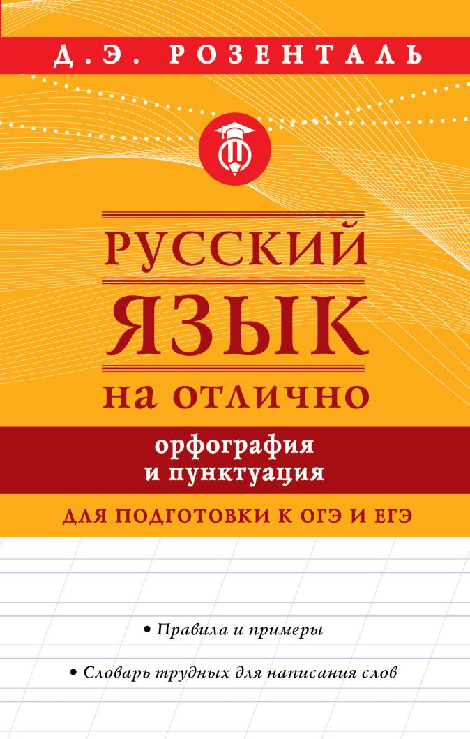 Розенталь Д.Э. - Русский язык на отлично. Орфография и пунктуация обложка книги