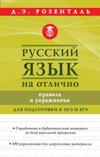 Розенталь Д.Э. - Русский язык на отлично. Правила и упражнения обложка книги